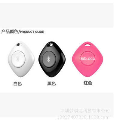 Bluetooth anti-lost device Bluetooth alarm Two-way Bluetooth 4.0 anti-lost device Fashion gift