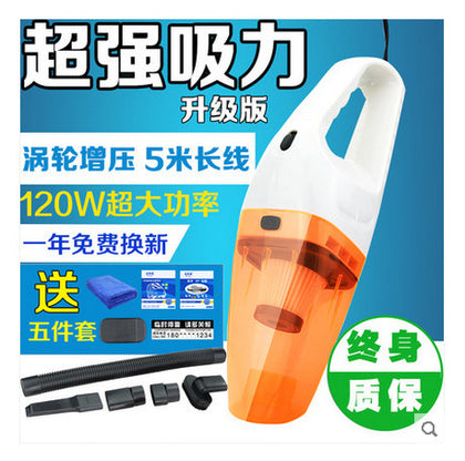 120 Super Power Car Vacuum Cleaner Wet and Dry Vacuum Cleaner Car Insurance Car Insurance Gifts