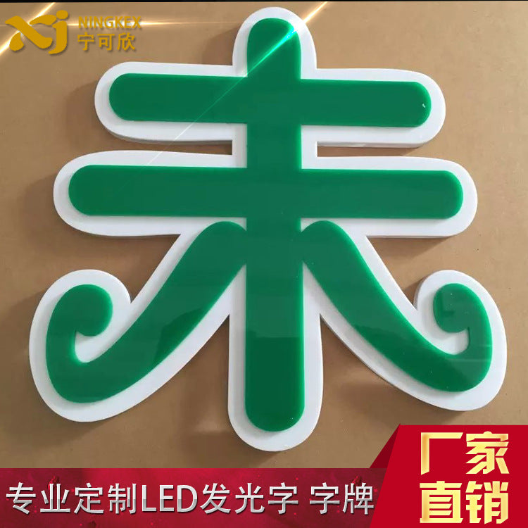 Factory direct LED house name signage department room card PVC edge light word mini word production can be customized