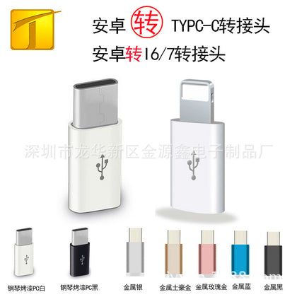 Custom Android to Apple adapter lighting universal TYPE-C conversion head data Huawei adapter