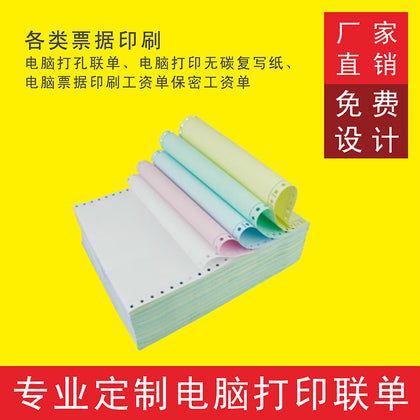 Punch with hole machine to collect receipts, single ticket delivery list, outbound single, single printing, computer, single receipt, customized