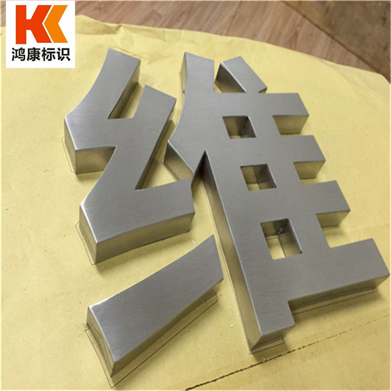Fine stainless steel word making stainless steel luminous word brushed stainless steel word making stainless steel luminous signboard