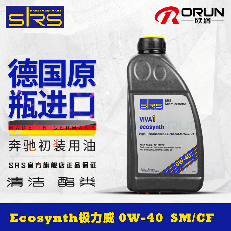 SRS Viva 1 Ecosynth extremely powerful 0W-40 Germany pure imported genuine German car investment agent