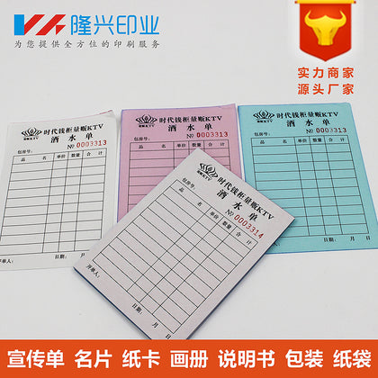 No carbon joint printing Wholesale receipts outbound delivery order customization Two triple triple joint single order printing