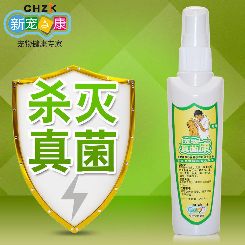 New favorite Kang dog medicine pet medicine fungal skin disease medicine Kang Kang fungus Kang spray wholesale