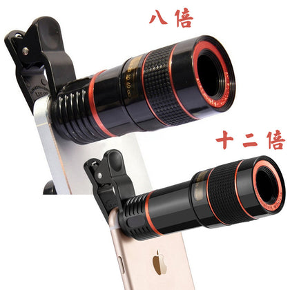 Mobile phone lens 8 times external universal telephoto camera lens 12X high-definition mobile phone photography monocular