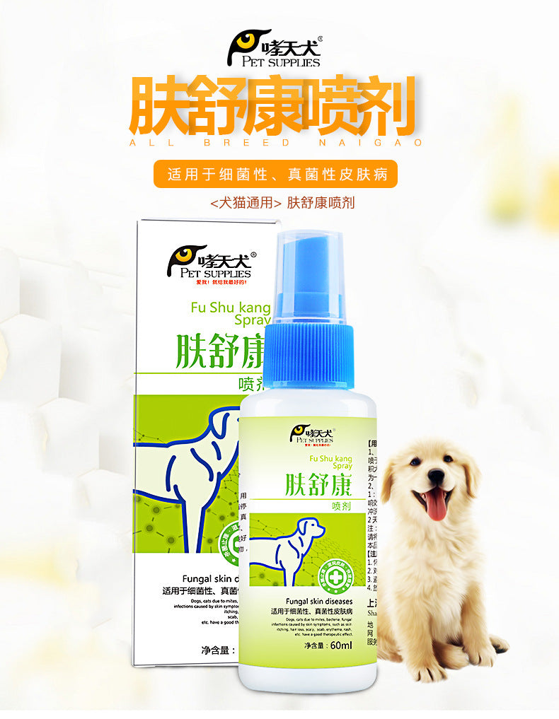 Pet external use insecticide sterilization skin care supplies wholesale