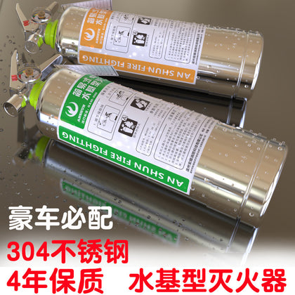 Fire certification green water-based foam fire extinguisher stainless steel fire extinguisher car fire extinguisher car home car