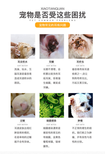 Pet worm sterilization skin care ear
