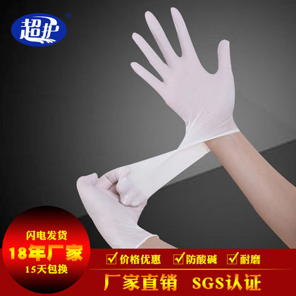 Factory direct one-time powder smooth medical disposable gloves standard general labor insurance disposable gloves