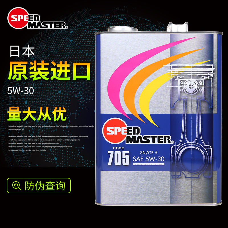 Speed horsepower Japan imported 5w30 engine oil genuine synthetic Toyota Honda lubricant SN 5W-30 4L