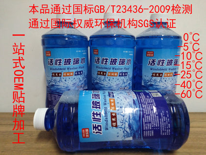 GB glass washing Lezi anti-freezing wiper water wiper fine car supplies factory direct sales one-stop OEM