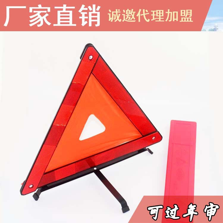 Wholesale emergency warning sign warning frame emergency tripod plastic boxed folding metal tripod