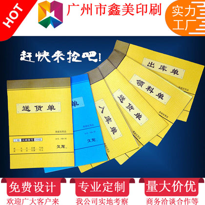Factory customization, express delivery order, delivery note, delivery receipt, work note, envelope design and printing