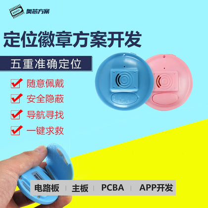 Child positioning badge program gps micro locator app elderly children anti-lost tracker development