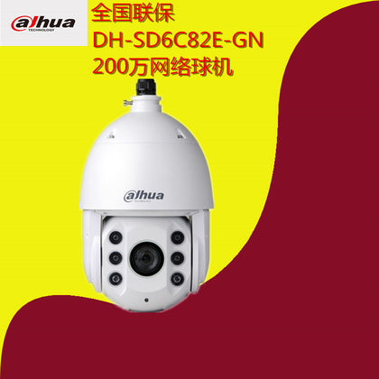 6 inch 2 million infrared high-definition network smart ball machine DH-SD6C82FB-GN 1080P infrared waterproof