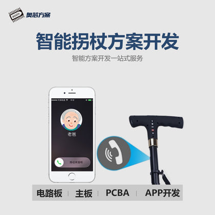 Smart cane GPS positioning old man out of the anti-lost solution APP real-time motion trajectory program development
