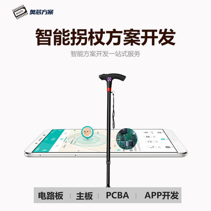 Smart cane program GPS positioning fall alarm call phone cane control board development