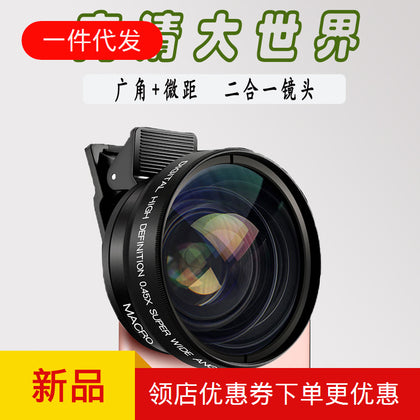 Universal mobile phone lens zm-9s 0.45x 62UV super wide-angle 37mm wide-angle macro two-in-one self-timer lens