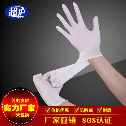 Factory direct disposable latex gloves No powder noodles AA grade food grade medical examination super protective gloves