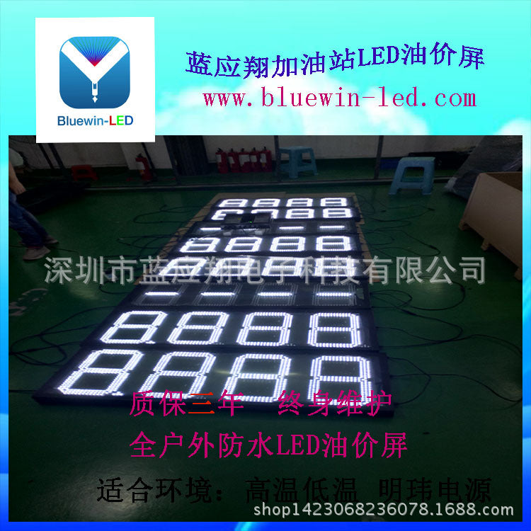 Baogede County Qianhanggai, Bayanhonggaol gas station LED oil price tag Gas station LED oil price screen