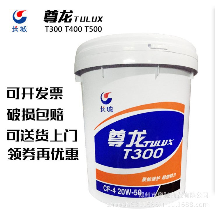 Great Wall Lubricants