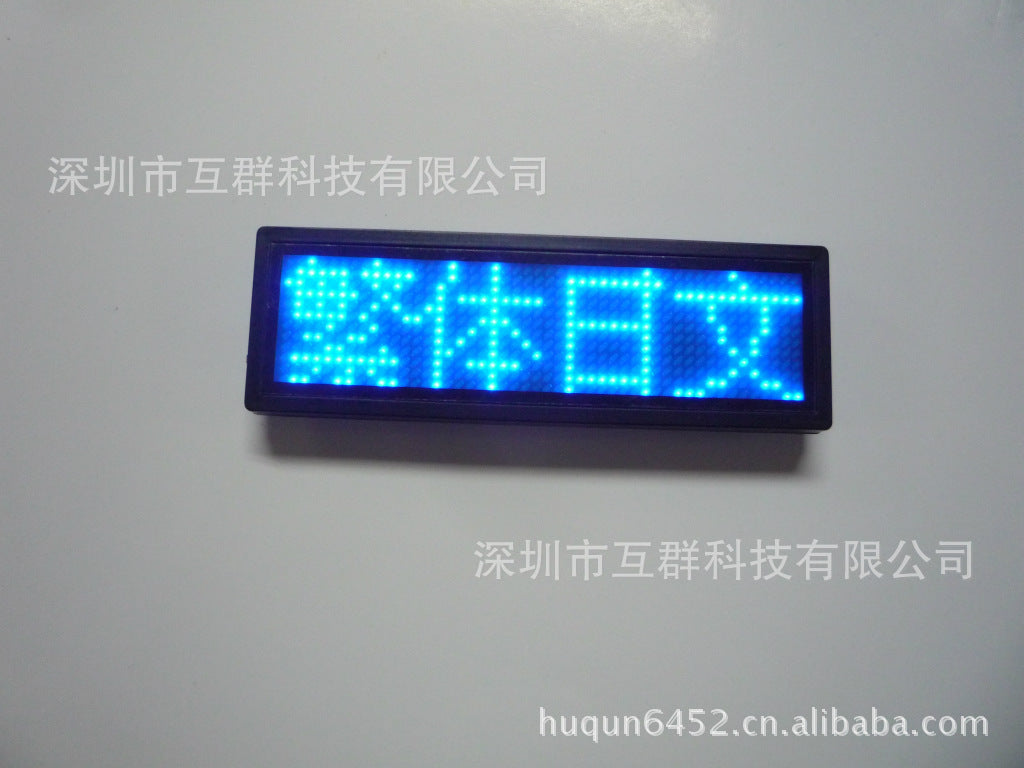 Mobile phone charging treasure smd led led badge led billboard LED logo 4 words blue