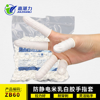 Manufacturers supply disposable latex finger sets White anti-static tattoo electronics factory latex finger sets 500g