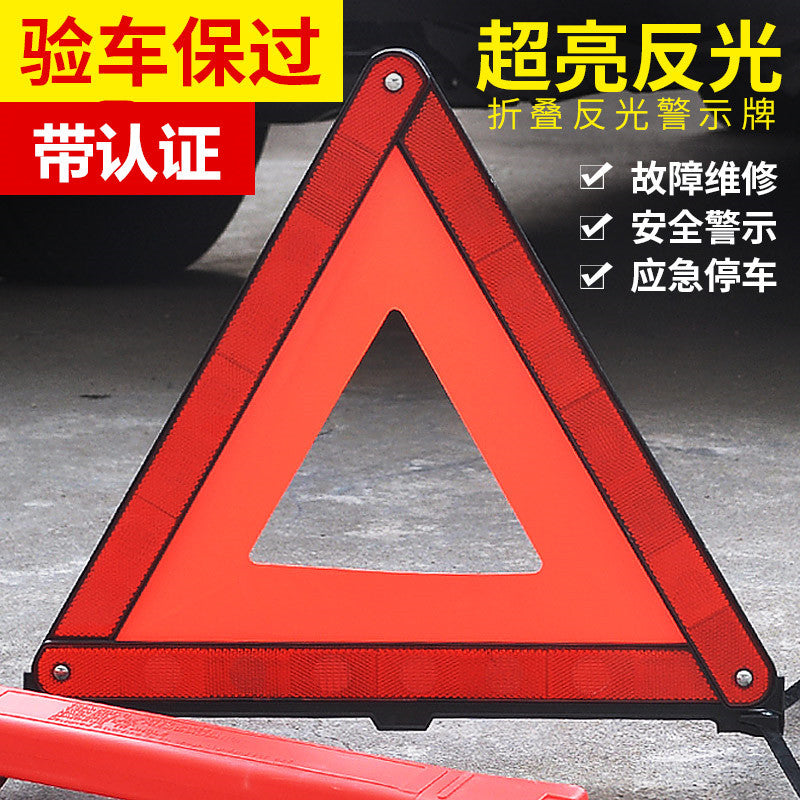 Car triangle warning sign tripod car fault reflective parking safety national standard tripod small red box
