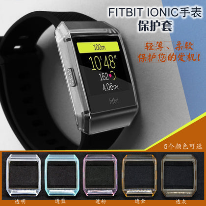 Suitable for fitbit ionic smart watch case ionic watch TPU protective case