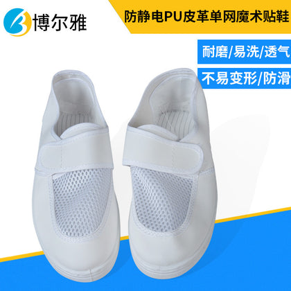 Pu leather single net Velcro shoes breathable low to help white labor insurance shoes anti-static shoes dust-free mesh shoes wholesale