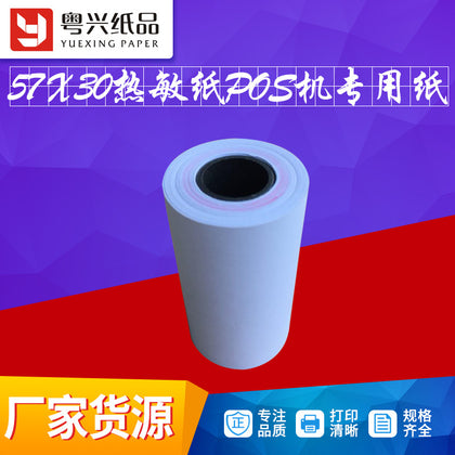 【Factory direct sales】Wholesale shopping mall supermarket UnionPay pos machine small ticket printing paper 57X30 thermal cash register paper