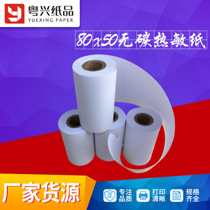 High quality thermal paper 80x50 supermarket cash register paper collection cash register small ticket paper
