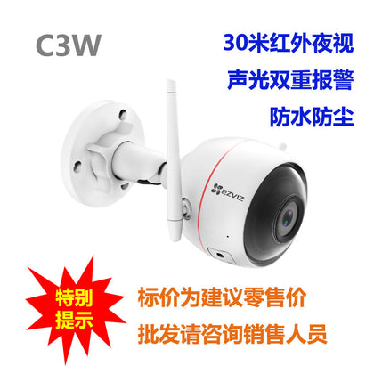 Fluorite C3W/C3HC Wall-mounted Internet Camera Mobile Remote Monitoring Outdoor Rainproof