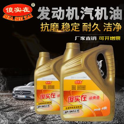 SN turbine oil 5W40 car maintenance oil car lubricants car oil lubricants factory wholesale