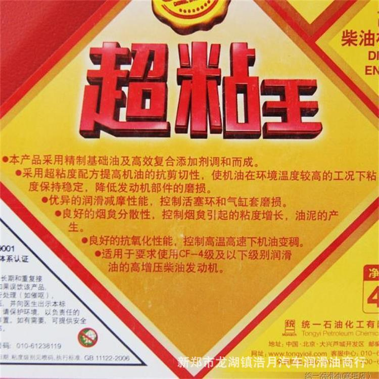Unified Super Sticky King CF-4 20W-50 Unified Diesel Engine Oil Diesel Engine Oil 4L 3.5KG