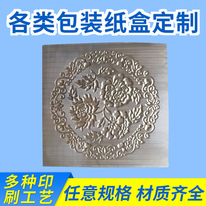 Supply paper printing greeting card embossed copper mold concave and convex embossing embossing mold hot pressing mold relief design