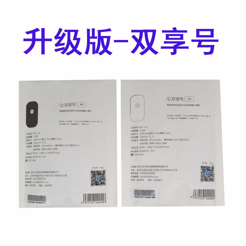 Unicom version of the travel letter for Apple Android iPhone dual card dual standby artifact free international roaming Bluetooth dual enjoyment
