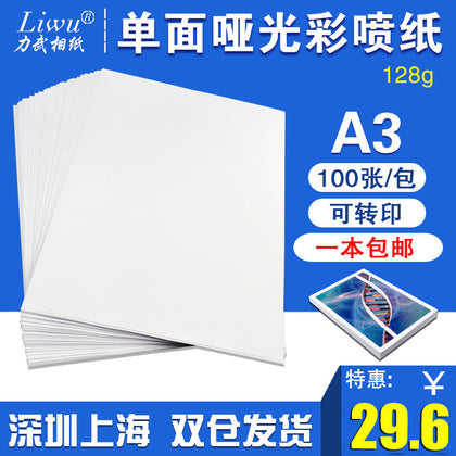 Manufacturers supply A3 inkjet paper business card paper 128g matte photo paper color inkjet paper transfer paper