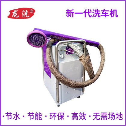 A new generation of car washing machine saves water, saves energy and is efficient, does not need a venue car washing machine, commercial car washing machine