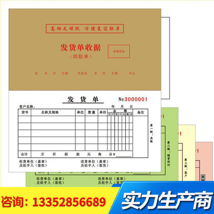 Manufacturer sales single receipt receipt delivery list triple printing carbonless copying document custom ticket design