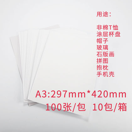 Thermal transfer quick-drying paper A3 printing mobile phone shell white cup color changing cup baking cup paper A3 inkjet printing paper inkjet paper
