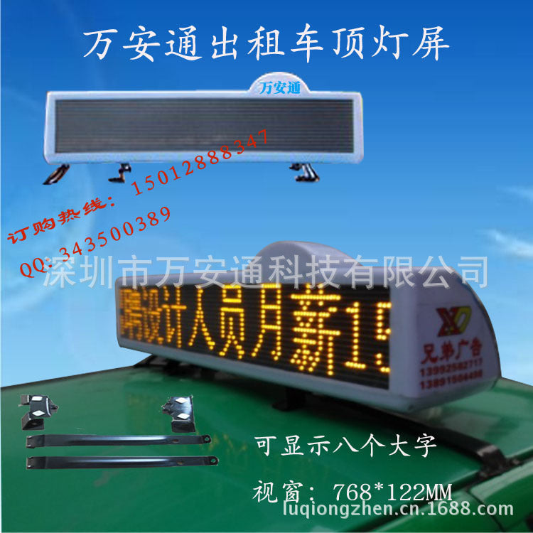 2015 main push CZ roof P6 double-sided roof screen single-sided large character passenger two-color taxi top light screen