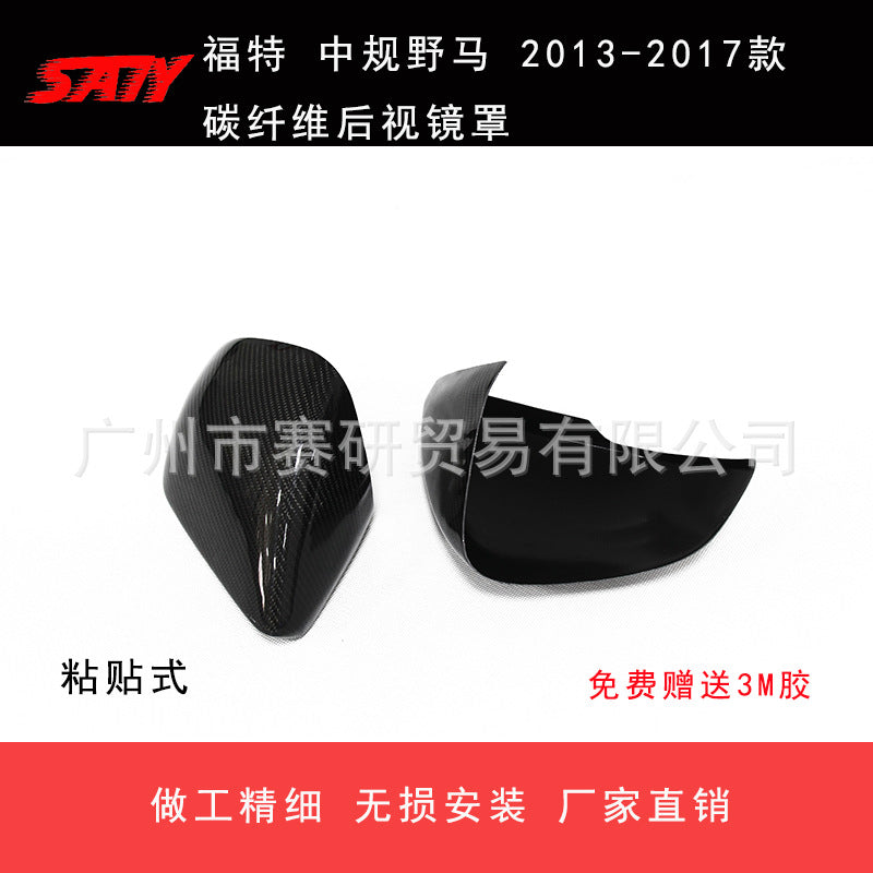 Applicable to the Ford Mustang Edition 2013-2017 Sticky Carbon Fiber Modified Rearview Mirror Case