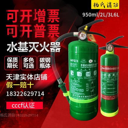 Water-based fire extinguisher car vehicle home fire extinguisher foam fire extinguisher portable simple water-based fire extinguisher