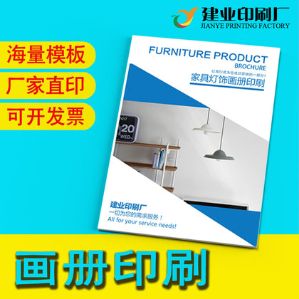 Lighting product album design and printing Enterprise clothing loose-leaf album printing custom company album custom
