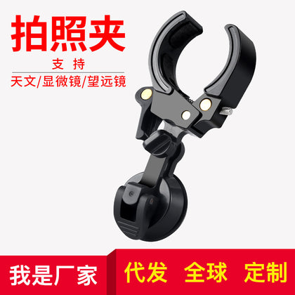 Wholesale telescope mobile phone clip photo folder mobile phone bracket telescope creative accessories suction cup universal clip new
