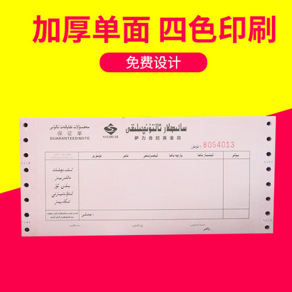 Jewelry store quality assurance list 3 joint sales order warranty card jewelry sales receipt with hole warranty