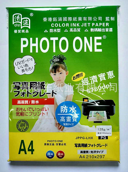 Single-sided matte inkjet paper 108g/128g color inkjet paper A4 paper-thick paper can be customized