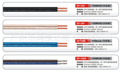 Car audio speaker cable Jialibao 16th speaker cable 100 meters one piece